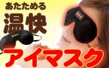 【アイマスク】[温快アイマスク]