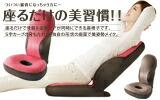 【送料無料】骨盤ケアの座椅子です!