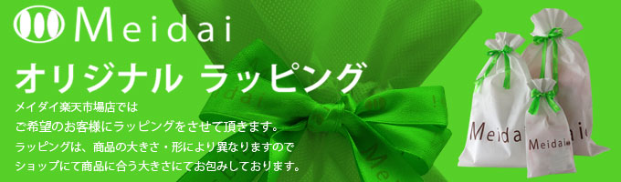 【プレゼント用 ラッピング】ご希望のお客様にギフト用ラッピングをさせて頂いております