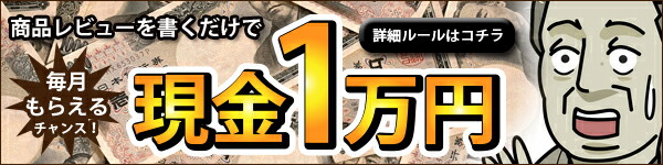 【メイダイ】楽天市場店の現金1万円プレゼント