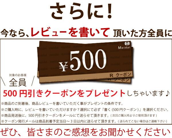 【メイダイ】楽天市場店のレビュー記入で500円クーポン