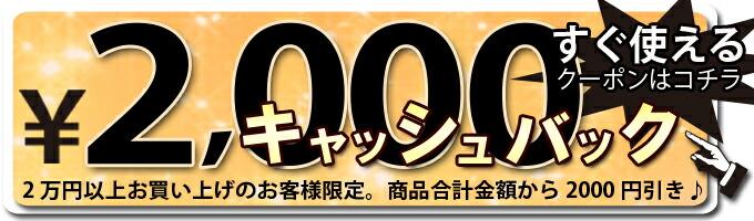 クーポン券【2000円OFF】今がお得のキャッシュバック!!メイダイ楽天市場店の全商品対象!