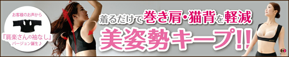 【メイダイ楽天市場店】背筋矯正インナー