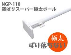 【平安伸銅工業】 強力極太タイプの突っ張り棒 NGP-110 ホワイト 耐荷重65〜25kg 取付寸法113〜193cm NGP-110