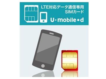 U-mobile データSIMカード付