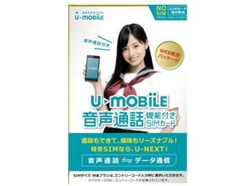 U-mobile 音声通話プラスパッケージ