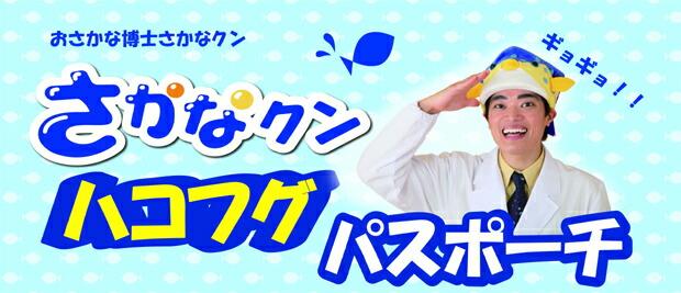 【さかなクン】ハコフグ・パスポーチ・ブルー(サカナクン,さかなくん,サカ... サカナくん)【R