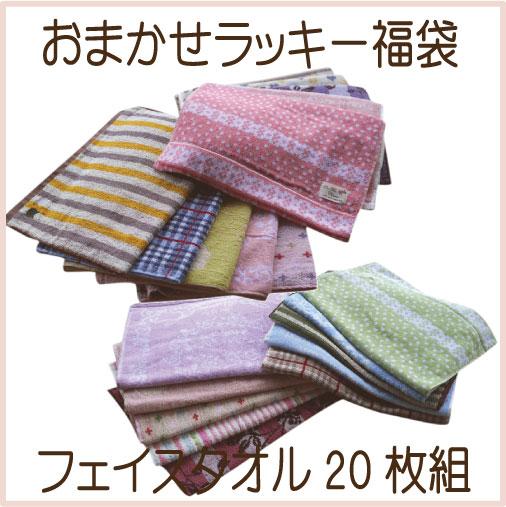 ラッキー福袋★(おまかせフェイスタオル20枚組)