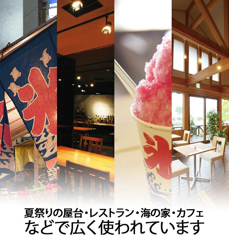 かき氷機 かき氷器 電動かき氷機 電動かき氷器 夏祭り 屋台 夜店 カフェ レストラン 喫茶店 海の家