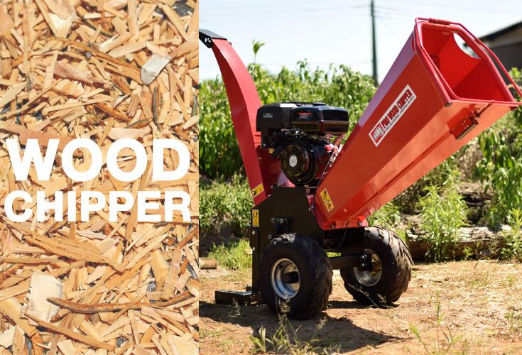 ウッドチッパー ガーデンシュレッダー 木材粉砕機 粉砕機