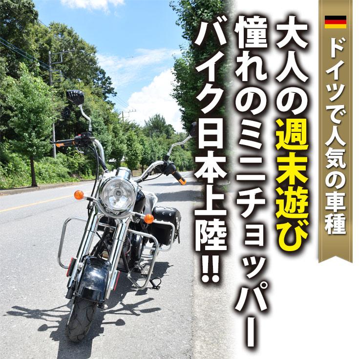 アメリカの真っすぐな道をひたすら走るのために、フロントフォークを長くしたチョッパーバイク。その格好良さをダウンサイジングしたミニアメリカンバイクKXD009です。