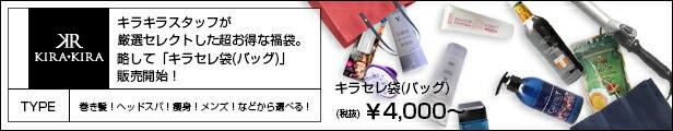 キラキラセレクト☆福袋