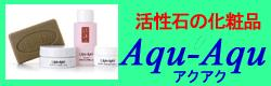 活性石の化粧品 アクアク・シリーズ