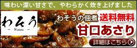甘口あさり:博多いち楽天市場店