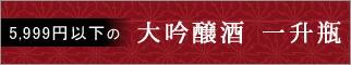 5,999円以下の大吟醸酒1800ml