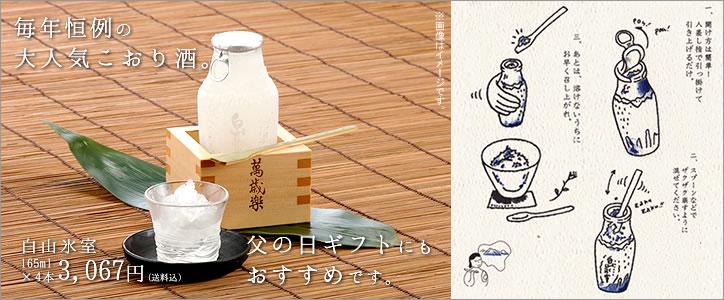 凍らせて食べる純米吟醸酒