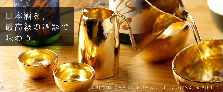 鎌倉清雅堂 酒器セット