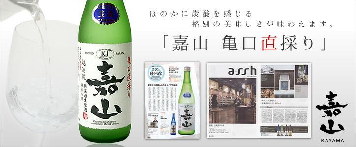 微活性のフルーティな無濾過生原酒