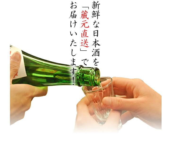 福井県 源平酒造
