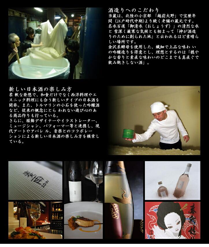 福井県 真名鶴酒造 日本酒