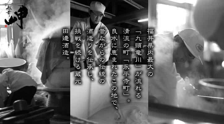 福井県 田邊酒造