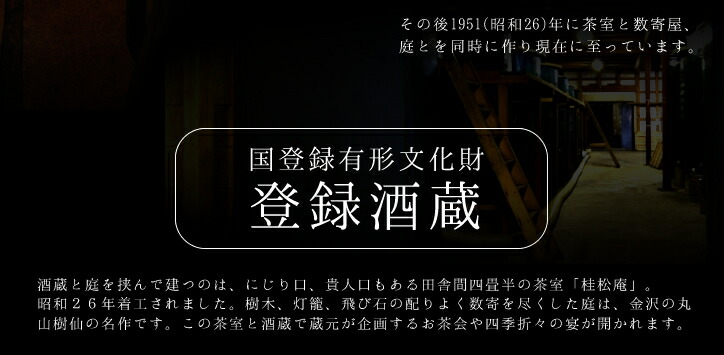 石川県 東酒造 紹介