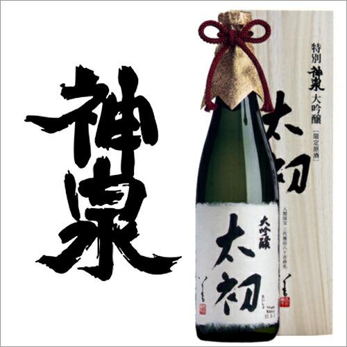 神泉 特別大吟醸 太初 1.8L