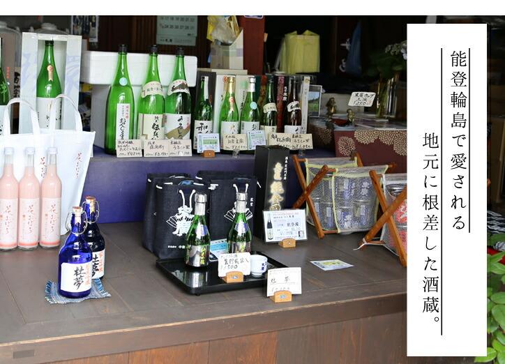石川県 中島酒造店