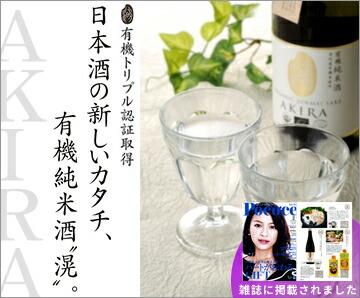 有機純米 (滉)AKIRA 純米酒 720ml