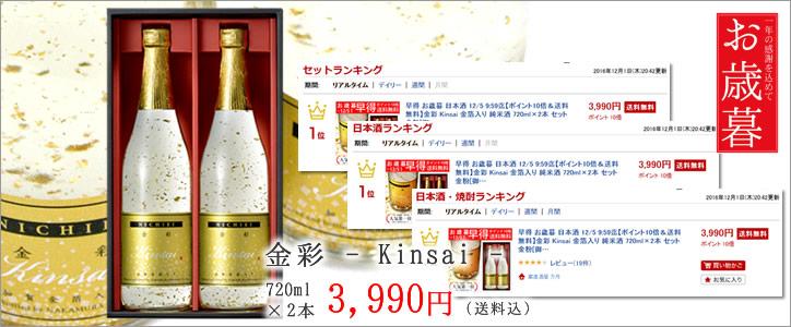 金彩 -Kinsai- 720ml×2本