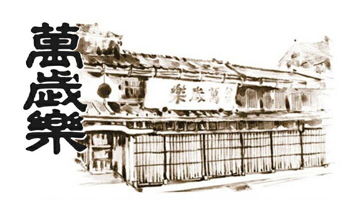 石川県 小堀酒造