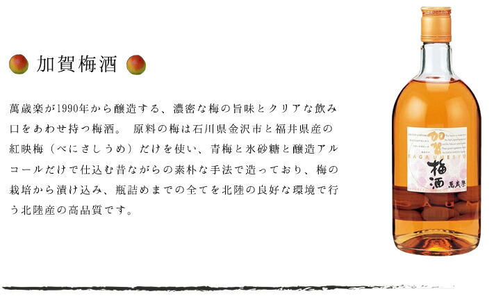 萬歳楽 加賀梅酒 セット