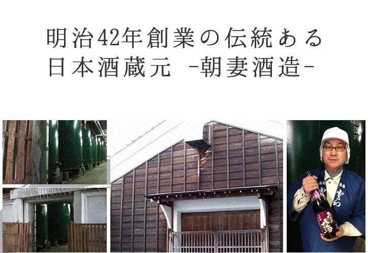 新潟県 朝妻酒造
