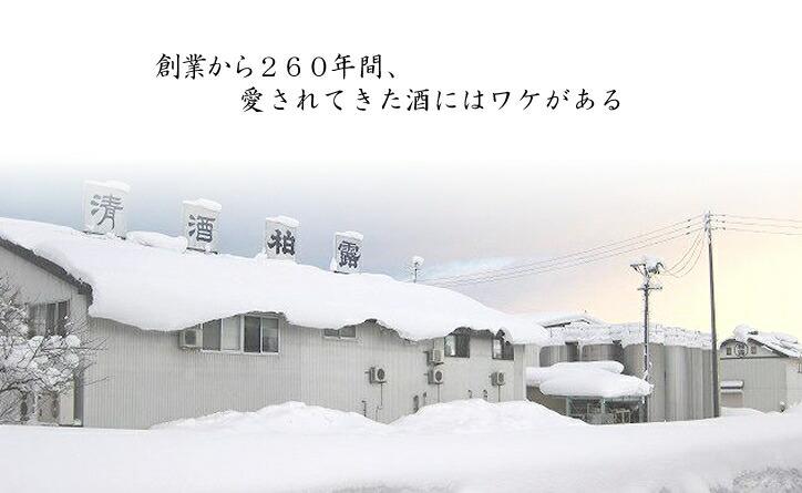 新潟県 柏露酒造