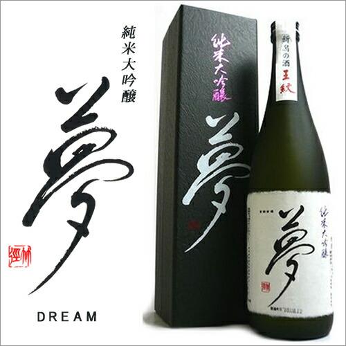 宝山 純米大吟醸 720ml