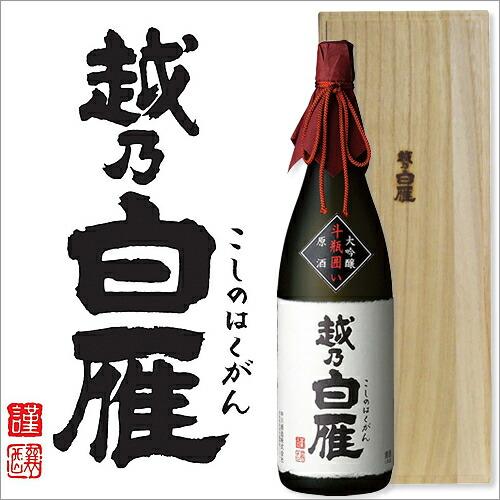 越乃白雁 大吟醸斗瓶囲い 1.8L