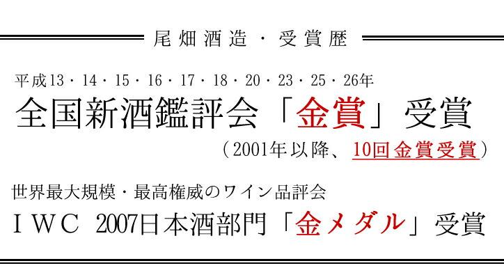 新潟県 尾畑酒造 受賞歴