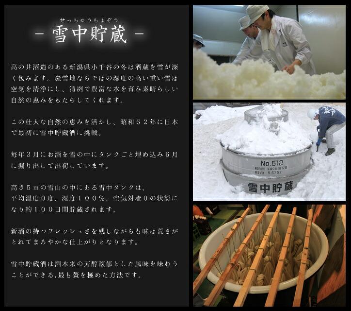 新潟県 高の井酒造