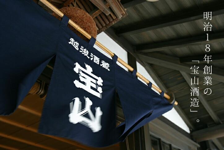 新潟県 宝山酒造