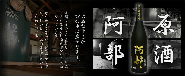 【新潟県】原酒 阿部1800ml