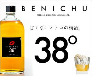 BENICHU38°(ベニチュー)