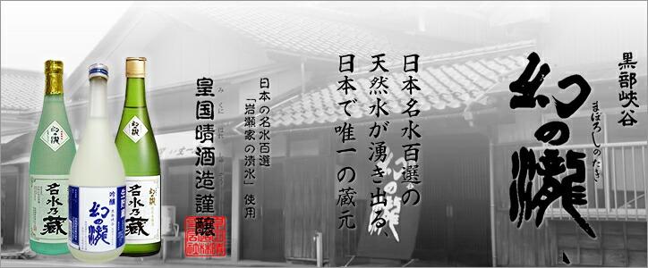 【富山県】幻の瀧 飲み比べセット 720ml×3本