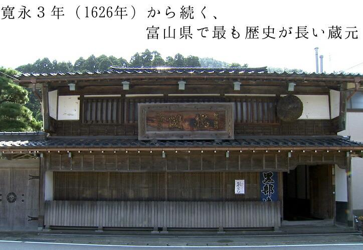 富山県 林酒造場