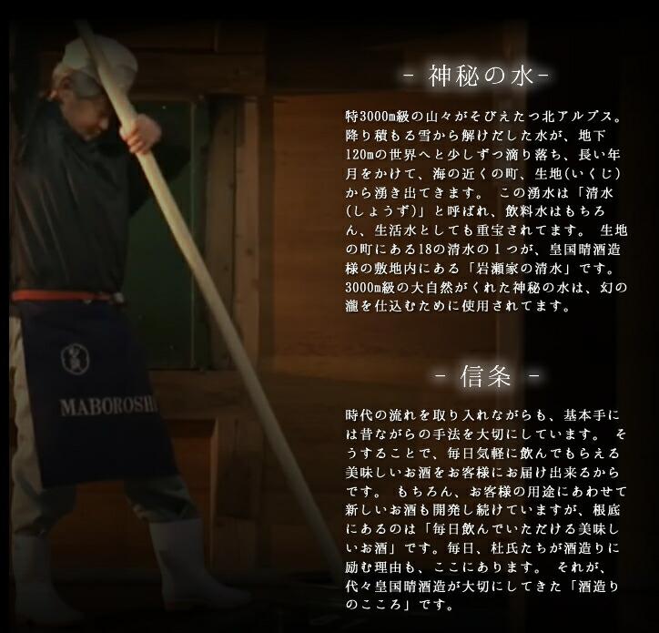 富山県 皇国晴酒造