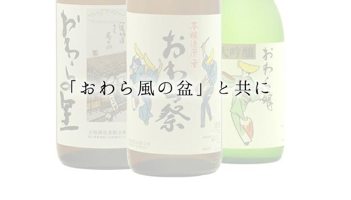 富山県 玉旭酒造