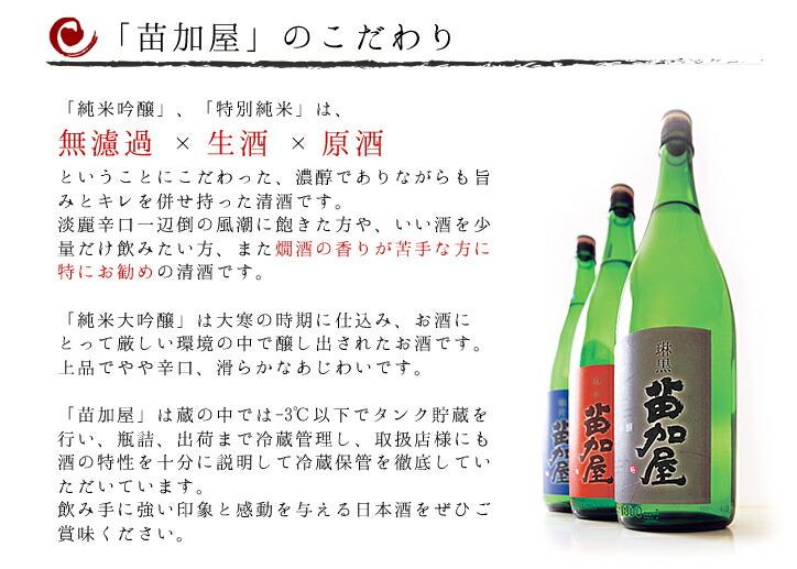 富山県 若鶴酒造