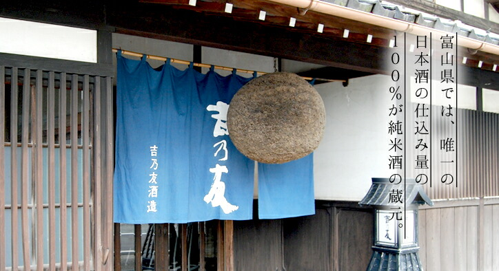 富山県 吉乃友酒造