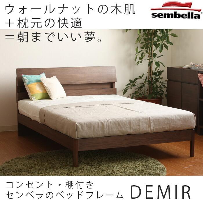 センベラ コンセント付きベッドフレーム「デミール」
