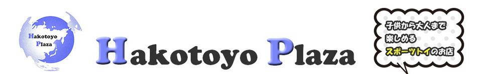 Hakotoyo Plaza 楽天市場店:子供から大人まで楽しめるスポーツトイを扱うお店です。