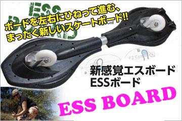 新感覚エスボードESSボード